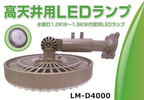 LM-D4000